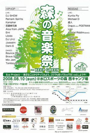 20080810minakuchi