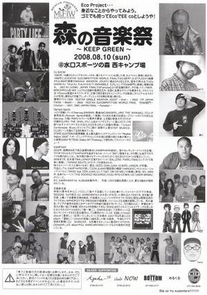 20080810minakuchiback