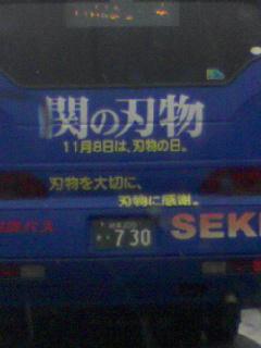 危険なバス