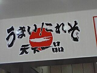 天一祭りじゃーい!