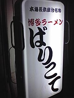 東京に来て…