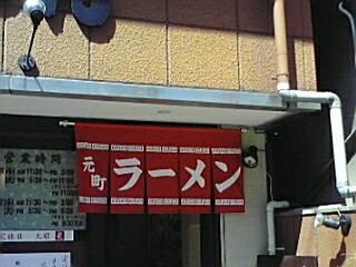 京都ラーメン将軍