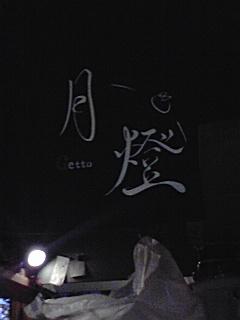 in木屋町2