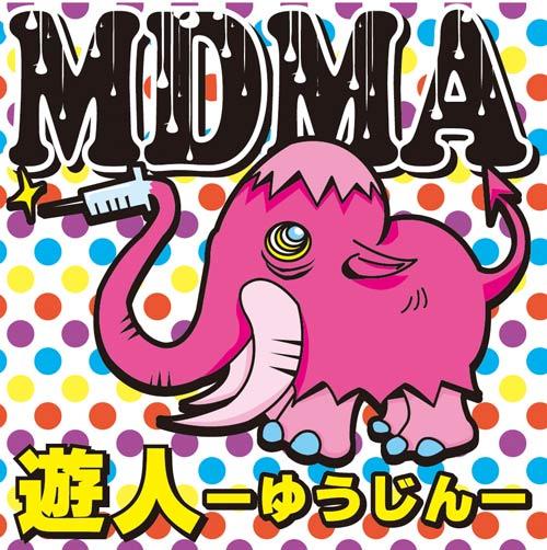 続MDMA