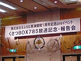 ラジオ→駅→ホテル→打ち上げ